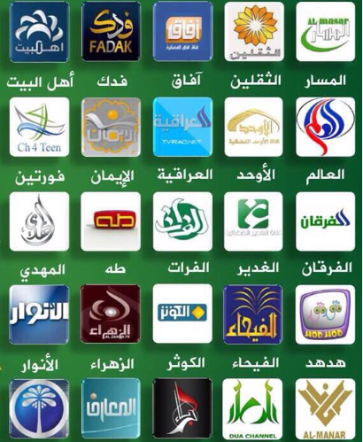 تردد القنوات الشيعية