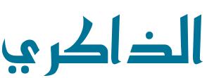 شعار الظلام